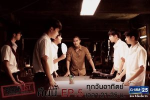"Drama Blacklist, Kisah ""Busuknya"" Dunia Pendidikan di Sekolah Bergengsi Thailand"