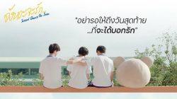 Bertabur Bintang, Ini Aktor dan Aktris Thailand di Second Chance The Series